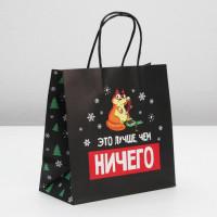 Пакет подарочный «Это лучше, чем ничего», 22 × 22 × 11 см