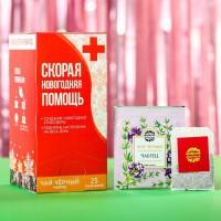 Чай чёрный «Скорая новогодняя помощь» чабрец 25 пакетиков 45 г