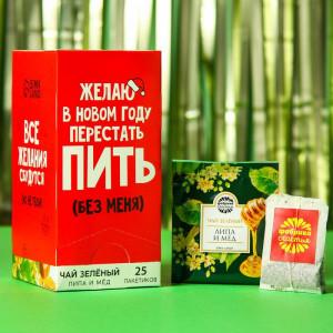 Чай зелёный «Желаю в новом году перестать пить без меня» 25 пакетиков