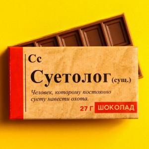 Шоколад молочный «Суетолог», 27 г.