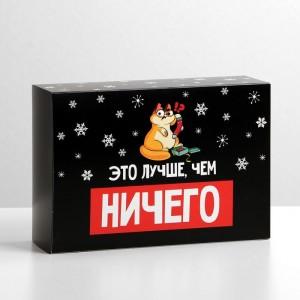 Новогодняя коробка «Это лучше, чем ничего», 16 × 23 × 7.5 см