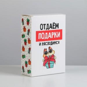 Новогодняя коробка «Отдаем подарки и расходимся», 16 × 23 × 7.5 см