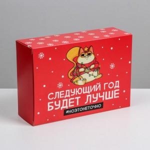 Новогодняя коробка «Следующий год будет лучше», 16 × 23 × 7.5 см