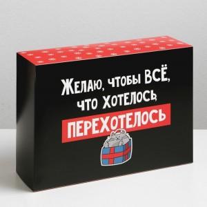 Новогодняя коробка «Все, что хотелось - перехотелось», 22 × 30 × 10 см