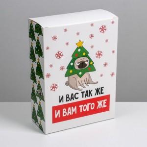 Новогодняя коробка «И вас так же и вам того же», 22 × 30 × 10 см