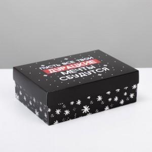 Новогодняя коробка «Пусть все твои дурацкие мечты сбудутся»,  21 × 15 × 7 см
