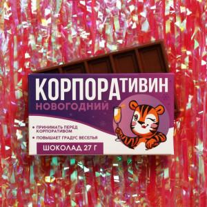 Шоколад молочный «Корпоративин», 27 г.