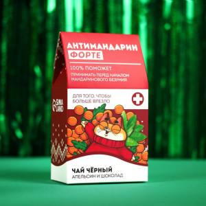 Чай черный «Антимандарин» апельсин и шоколад 20 г