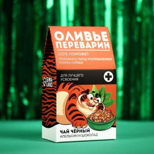 Чай черный «Оливьепереварин» апельсин и шоколад 20 г