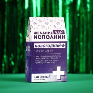 Чай черный «Желаниеисполнин» лесные ягоды 20 г