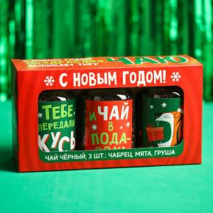 Подарочный набор чая «С Новым Годом» 3 шт.