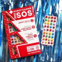 Набор драже «Новогодний SOS»