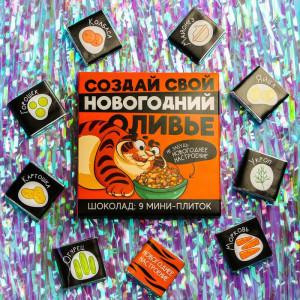 Подарочный молочный шоколад «Создай свой новогодний оливье»