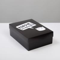 Подарочная коробка «Короче, это мой подарок»,  21 × 15 × 7 см