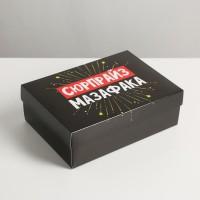 Подарочная коробка «Сюрпрайз Мазафака»,  21 × 15 × 7 см