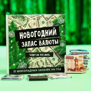 Подарочный молочный шоколад «Новогодний запас валюты»