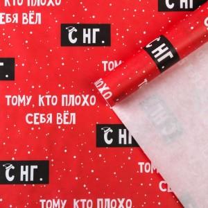 Бумага для упаковки подарка «Тому, кто плохо себя вел»