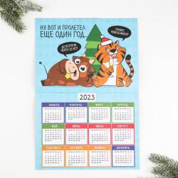 Календарь-планинг «Год тигра 2022»