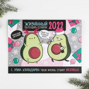 Календарь-планинг «Жизненный» с авокадо