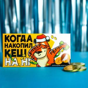 Набор шоколадных монет «Когда накопил кеш на нг»