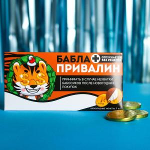 Набор шоколадных монет «Баблапривалин»