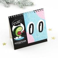 Вечный календарь «Авокадо»