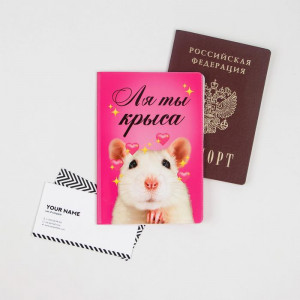 Обложка для паспорта «Ля ты крыса»