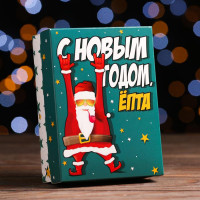 Подарочная коробка «С Новым годом, Ёпта», 16,5 х 12,5 х 5,2 см