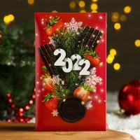 Шоколад молочный «2022» с кусочками клубники 85 г
